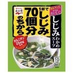 永谷園 1杯でしじみ70個分のちから わかめスープ 12g