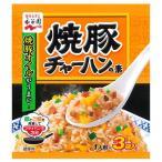 永谷園 焼豚チャーハンの素 27g(9g×3袋入)
