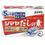 シマヤ だしの素 ミニタイプ 粉末 50g(5g×10袋)