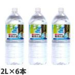 『お一人様1箱限り』熊野古道の水 2リットル 6本