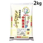 無洗米あらったくん 滋賀県きぬひかり 2kg