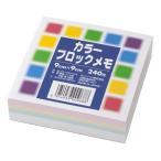 ブロックメモ カラー 968 メモ ボックスメモ メモ帳 ノート 正方形
