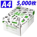 スーパーホワイトペーパー A4 5000枚 キラット