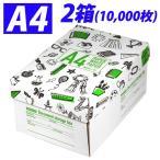 スーパーホワイトペーパー A4 5000枚(2箱セット) キラット