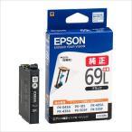 EPSON ICBK69L ブラック増量 純正品