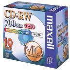 マクセル CD-RW 700MB 1-4× ホワイトレーベル 10枚