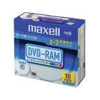 日立マクセル DVD-RAM DRM47PWBS1P10SA 10枚