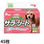 第一衛材 エコ サラ・シート ワイド 45枚 中厚型 ペットシート ペットシーツ 犬用 ペットトイレ 犬用トイレ