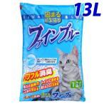 100円OFFクーポン配布中 猫砂 色がかわる固まる紙製猫砂 ファインブルー 13L