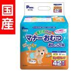 PMO-706 男の子のためのマナーおむつ 小型犬用 ビックパッグ 42枚 犬用 トイレ用品 ペットグッズ 介護用品 紙おむつ