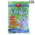 【今だけ特価】 トイレに流せる木製猫砂 大容量タイプ 12L TN-MN12〔猫砂 猫の砂 ネコ 激安 おすすめ 木製猫砂 常陸化工 ひのき 大容量 比較〕