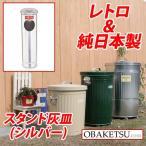 『日本製』OBAKETSU(オバケツ) スタンド灰皿 ハイハイ HA500(ふた付き・屋外可)シルバー