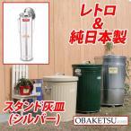 日本製 OBAKETSU(オバケツ) スタンド灰皿 ハイハイ HKD500(取っ手付き・ふた付き・屋外可)シルバー [ おしゃれ レトロ インテリア 灰皿 スモークスタンド ]