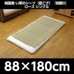 『代引不可』純国産 い草のシーツ(寝ござ) 『球磨川』 ローズ シングル約88×180cm