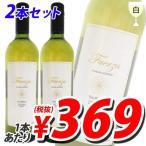 『スペイン直輸入』フエルザ・ブランコ 白ワイン Fuerza Vino 2本セット