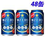 サッポロ 極ZERO 350ml×48缶