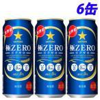 サッポロ 極ZERO 500ml×6缶