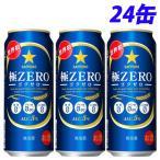 サッポロ 極ZERO 500ml×24缶