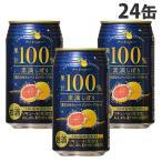 神戸居留地 素滴しぼり果汁 100% チューハイ ピンクグレープフルーツ350ml×24缶