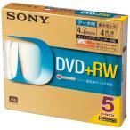 『取寄品』 SONY DVD+RW <4.7GB> 5DPW47HPS 5枚