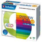 『取寄品』 三菱化学 DVD-RW 4.7GB DHW47NM10V1 10枚