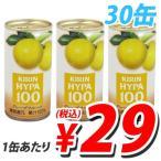 キリン ハイパー100 グレープフルーツ 190g×30缶【合計\1900以上で送料無料!】