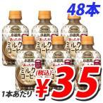 キリン 小岩井 あたたかミルクとコーヒー 280ml×48本【送料込!】