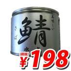 『賞味期限:20.02.24』 伊藤食品 美味しい 鯖水煮 190g