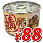 100円OFFクーポン配布中 タイランド 鯖の味付煮 160g