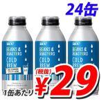 「100円OFFクーポン配布中」UCC BEANS & ROASTERS COLD BREW 微糖 缶 375g×24本