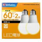 三菱化学メディア バーベイタム LED電球 E26 電球色 60形 2個入 LDA8L-G/V4X2