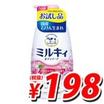 牛乳石鹸 ミルキィ ボディソープ リラックスフローラルの香り お試し品 450ml