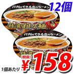 『賞味期限:17.10.05』 日清食品 行列のできる店のラーメン 特濃坦々麺 152g×12個