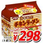 『賞味期限:17.08.12』 日清 チキンラーメン 酉年記念5食パック ひよこちゃんナルト入り