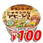 『賞味期限:17.05.02』 日清食品 チキンラーメンどんぶり チキンのアヒージョ風 88g