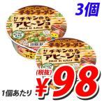 『賞味期限:17.05.02』 日清食品 チキンラーメンどんぶり チキンのアヒージョ風 88g×3個