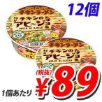 『賞味期限:17.05.02』 日清食品 チキンラーメンどんぶり チキンのアヒージョ風 88g×12個