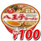 「100円OFFクーポン配布中」『賞味期限:17.06.13』日清 麺ニッポン 八王子ラーメン 111g
