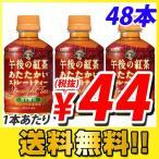 ショッピング紅茶 『賞味期限:17.09.30』 キリン 午後の紅茶 あたたかいストレートティー 280ml×48本