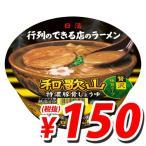 『賞味期限:17.11.12』 日清 行列のできる店のラーメン 和歌山 特濃豚骨しょうゆ 131g