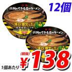 『賞味期限:17.11.12』 日清 行列のできる店のラーメン 和歌山 特濃豚骨しょうゆ 131g×12個