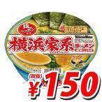 『賞味期限:17.09.27』 日清食品 麺ニッポン 横浜家系ラーメン 120g