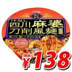 『賞味期限:17.11.27』 サッポロ 麺の至宝 汁なし 四川麻婆味刀削風麺 104g