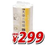 川一製紙 芯なし トイレットペーパー ソフトロール 110m シングル 12ロール 『お一人様1パック限り』