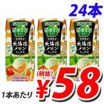 『賞味期限:18.04.23』 カゴメ 野菜生活100 北海道メロンミックス 195ml×24本