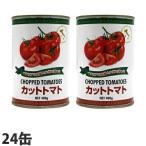 『賞味期限:22.08.30』カットトマト缶 400g×24缶