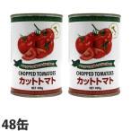 『賞味期限:22.08.30』『おひとり様1セット限り』カットトマト缶 400g×48缶