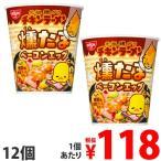 『賞味期限:19.11.15』日清食品 チキンラーメンビッグカップ 燻たまベーコンエッグ 92g×12個