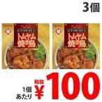 『賞味期限:21.04.02』ヤマモリ タイデリ トムヤム焼き鳥 85g×3個