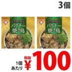 『賞味期限:21.02.23』ヤマモリ タイデリ パクチー焼き鳥 85g×3個